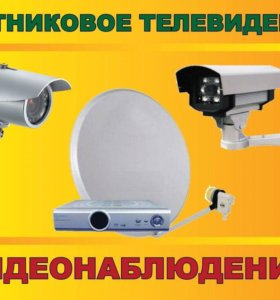 Спутниковое телевидение, видеонаблюдение