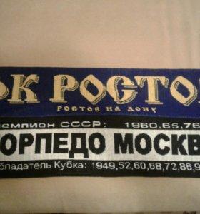 Шарфы футбольные(цена за один шарф)