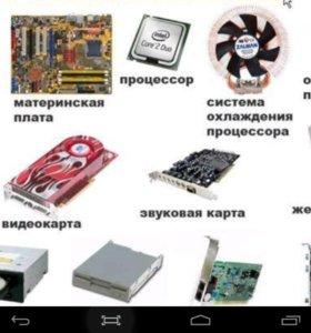 Комплектующие для Компьютеров и Ноутбуков
