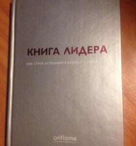 Книга лидера oriflame