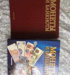 Монеты и банкноты (папки)