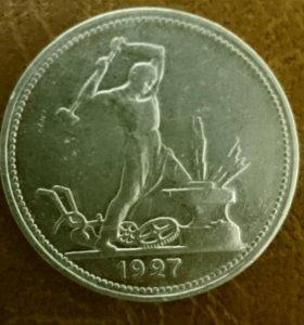 50к 1927г