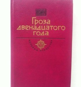 "Д.Л. Мордовцев ""Гроза двенадцатого года"""