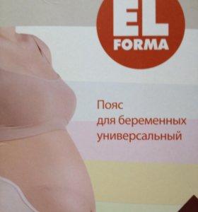 Пояс для беременных