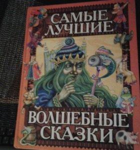 Книга Самые Лучшие Волшебные Сказки