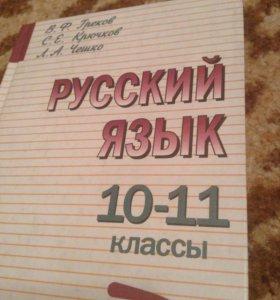 Русский язык 10-11 классы Греков Крюков Чешко