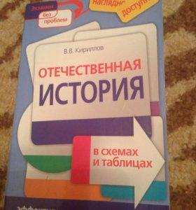 Отечественная история в схемах и таблицах Кириллов