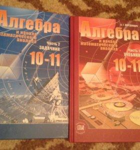 Алгебра А.Г Мордкович 10-11 в двух частях