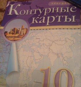 Контурные карты по географии 10 класс Дрофа