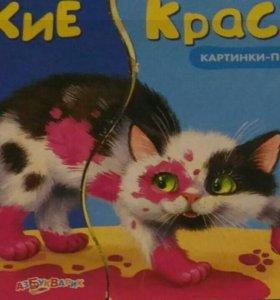 Книжка на картоне для малышей