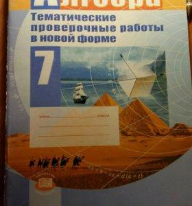 Книга алгебра 7 класс