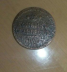 Монеты 1824,1840,1873 годов(цена за одну)