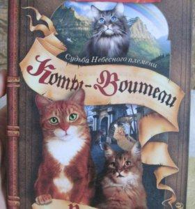 """Коты-воители """"Решение"""""""