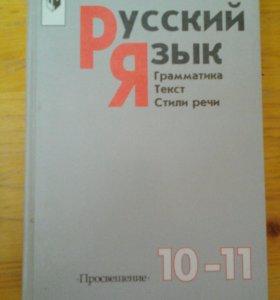 Русский язык. Грамматика