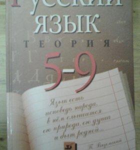 Русский язык. Учебник.5-9 класс