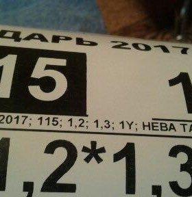 Календарь ковёр