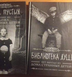 """Книги из серии """"Дом странных детей"""""""