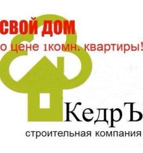 """Брусовой дом """"под ключ"""" 1500 000"""