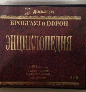 Борхауз и Эфрон Энциклопедия в 86 томах.