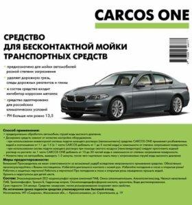 Автошампунь для бесконтактной мойки автомобиля