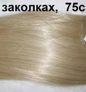 Волосы 75см