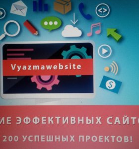 Веб сайт под ключ