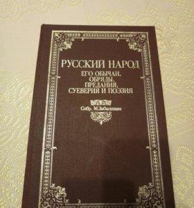 "Книга ""Русский народ..."""