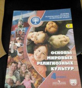 Учебник по ОРКСЭ для 4 класса.