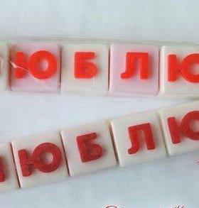 """Кубики из мыла """"Люблю"""""""