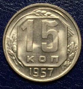 15 копеек 1957 UNC