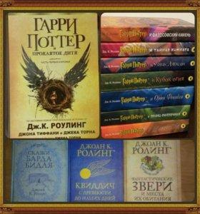 Книги вселенной Гарри Поттера издательства Росмэн