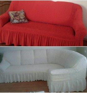 Чехолы на вашу мебель