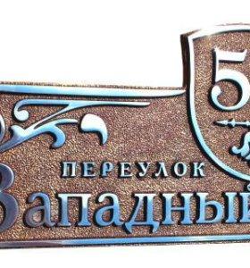 Адресные Таблички в Туапсе