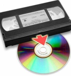 Оцифровка видео кассет. выез на дом