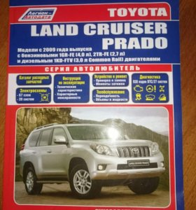 Книга Land Cruiser Prado