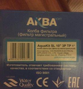 """AQUAKIT (Аквакит) 073 Фильтр SL10""""3P TP1"""""""