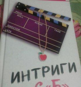 Книга интриги