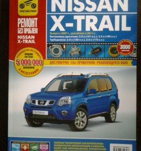 Инструкция по рем.и экспл. Nissan X-trail