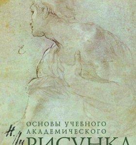 Основы академического рисунка Н. Ли