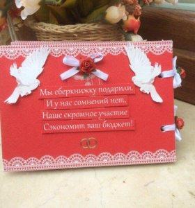 Сберкнижка для молодожёнов и свадебные аксессуары