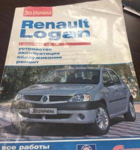 Книга по ремонту  Renault Logan