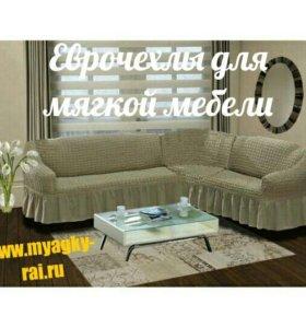 Еврочехлы для мягкой мебели