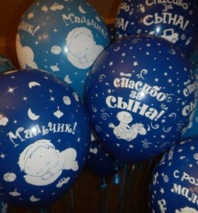 воздушные шарики на выписку Спасибо за сына дочь