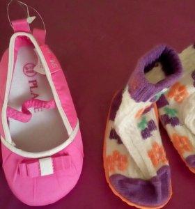 Обувь для девочки(2 пары)