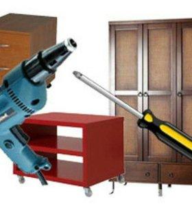 Сборка мебели,мелкий ремонт