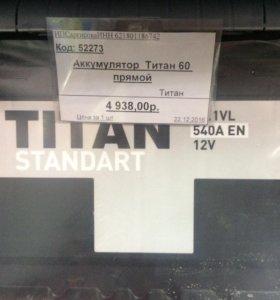 Аккумулятор титан 60 прямой