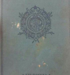 Сочинения Загоскина том 2, 1901 г