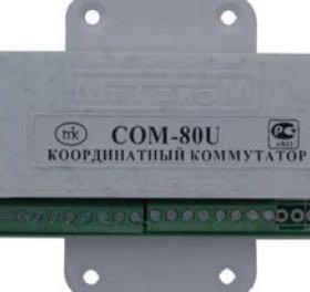Коммутатор координатный COM-80U