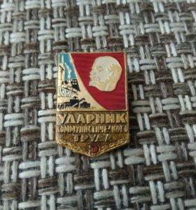 Значок.Ударник коммунистического труда