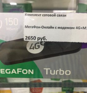 Мегафон-Онлайн с модемом 4g